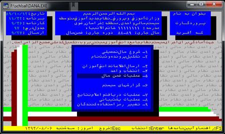 برنامه های تحت داس در ویندوز 7 بصورت فارسی
