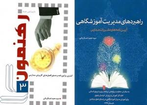 کتاب راهبردهای مدیریت آموزشگاهی